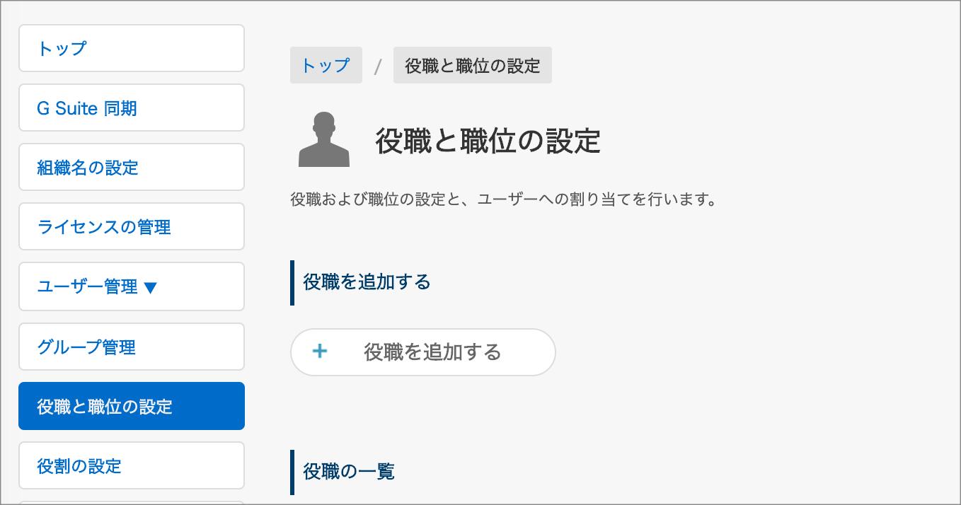 役職と職位の設定」画面の設定内容は、rakumoカレンダー上の表示順に ...