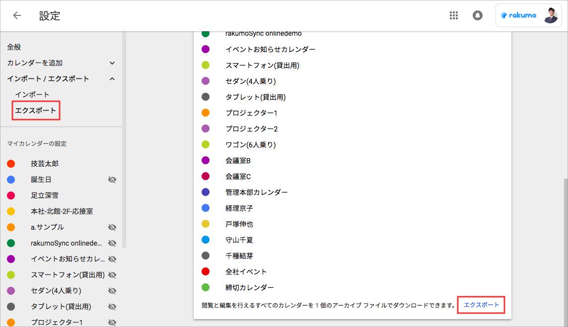 Google カレンダー インポート