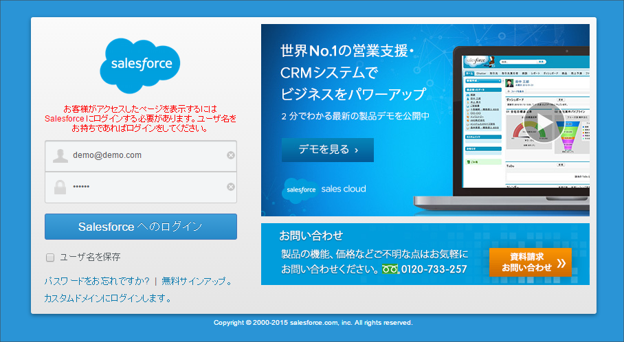 salesforce-login